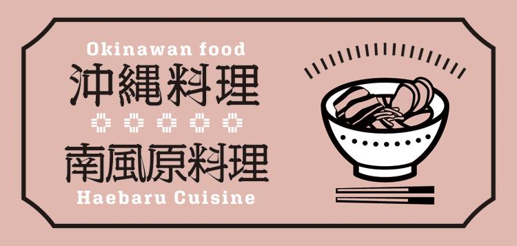沖縄料理・南風原料理