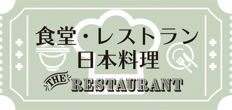 食堂・レストラン・日本料理