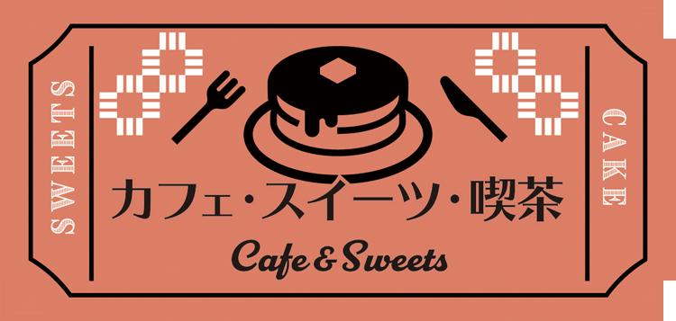 カフェ・スイーツ・喫茶